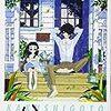 久米田鋼治「かくしごと」がアニメ化決定。これ「取りつくろいもの」の傑作なんだよ