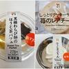 【セブンイレブン】ほうじ茶スイーツがおいしい!苺のクッキーサンドも!