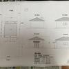 大慈観音堂の設計図が出来た