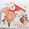 春っぽいといえば桜!ルピシアの紅茶とハウス・オブ・ローゼのサクラコスメ