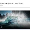 【イベント紹介】6/30日メンテ明け~