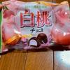フルタ製菓:生クリームチョコレートスペシャリテピスタチオ/白桃チョコ