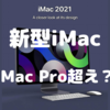 新型iMacは「M1X」搭載でiMac Pro級のパフォーマンス?〜冷却性能だけでそんなに性能差が出るの?〜