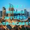 2019年GWはJWマリオット・シンガポールに泊まろう!(追記あり)