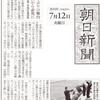 第98回全国高等学校野球選手権山梨大会_新聞記事