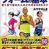 【マラソン】膝の裏の痛みの原因と対策について(フォーム改善とjogの重要性!)