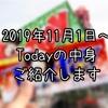 【TDL・TDS】2019年11月1日~のToday中身紹介