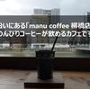 川沿いにある「manu coffee 柳橋店」はのんびりコーヒーが飲めるカフェ