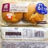 ローソンのブランパンレギュラーシリーズ「ハムマヨネーズ」レビュー【糖質オフ】