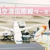 羽田空港国際線がすごい!のりもの好きKIDSにお勧めの5つの理由