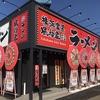 【オススメ5店】福井市(福井)にある餃子が人気のお店