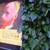 オルセーのナビ派展 美の預言者たちーささやきとざわめき@三菱一号館美術館