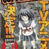 TVアニメ化決定な、COPPELION感想と単行本8巻の内容