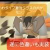 【ポケモンGO】復刻直前! 伝説のポケモン・「テラキオン」の対策ポケモンをおさらいしよう!!【色違い初実装】