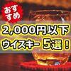 コスパ最強!厳選!2000円以下で手に入る宅飲みおすすめウイスキー5選!