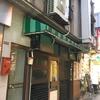 【閉店】阿佐ヶ谷・冨士ランチを偲ぶ