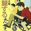 奮闘するたすく(2018 課題図書 小学校高学年)