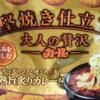 大人の贅沢カール・熟旨炙りカレー味