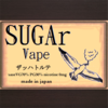 初★‼︎提供品《SUGAr vapeさんのザッハトルテ 》