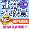証券外務員試験 単語まとめ3〜協会定款・諸規則編〜