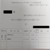 (通訳案内士一次突破…か?)共通テストの成績通知書が届いた(2021.4.3)