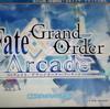 【FGOAC】アーケードプレイ日記その2 リベンジ!FGOAC10連ガチャ ギルガメッシュピックアップ・・・!そして聖杯へ【Fate/GrandOrder Arcade】