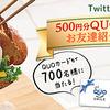 ニチレイ|500円分QUOカード還元&お友達紹介キャンペーン