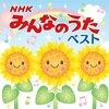 CD『決定盤 「NHKみんなのうた」ベスト』が9月21日に発売!【「みんなのうた~名曲ベスト~」と同時発売】