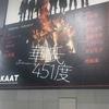 「華氏451度」@神奈川芸術劇場(KAAT)