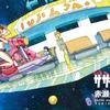 フルカラーで超王道スペースオペラ&ボーイミーツガールなマンガ「サザンと彗星の少女」がお勧め