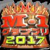 M-1 グランプリ 2017 鑑了