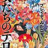 感涙に近い、「女たちのテロル」と「知ってはいけない隠された日本の支配の構造」