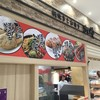 たい焼きレポ#175「澤屋 八事店」in名古屋市昭和区八事