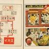 防諜:日本における外資系企業の投資について ファーウェイの進出に思う。