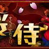 #402 『タイトル』(須戸敏之・松岡大祐/ひらり 桜侍/3DS)