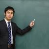塾講師のアルバイトを卒業しました。