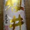 おまち櫻井(櫻井酒造)