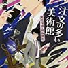 注文の多い美術館 美術探偵・神永美有 (文春文庫) / 門井慶喜 (asin:4167909049)
