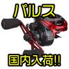 【クァンタム】赤いボディのリーズナブルベイトリール「パルス」国内通販サイト入荷!
