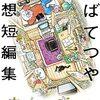 ちばてつやとトキワ荘の縁を描いた「トモガキ」の前半がtwitterにUPされた