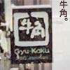 まさか海外で牛角に行くとは。納豆県民の筆者が絶賛。ひと味違うよ