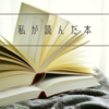 【本】習慣の力