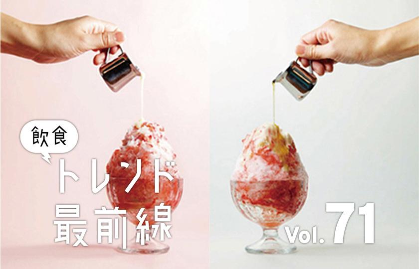 これはレア!苺をまるごと氷に閉じ込めたukafeのウカキ氷が今年もスタート
