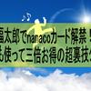 福太郎でnanacoカード解禁!クレカも使って三倍お得の超裏技公開!