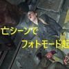 【ラストオブアス2】死亡シーンでフォトモードを起動する方法【PS4】