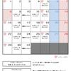10月スケジュール発表!!