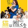 思ったより猫映画じゃなかった「猫は抱くもの」感想