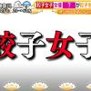 餃子女子!おしゃれな名店めぐり(スッキリ!!2016/06/16)