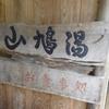 奈良県の秘境温泉山鳩の湯