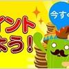 11/27 ガチャ・くじ等の抽選 結果